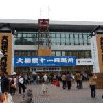 九州場所国際センター