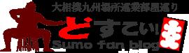 相撲ファンブログ